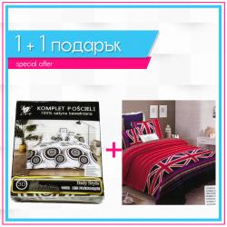 3D спално бельо 1+1 безплатно - Core + Britain