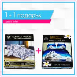 3D спално бельо 1+1 безплатно - Pepina + Ship