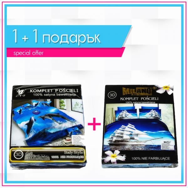 3D спално бельо 1+1 безплатно - Dolphins + Ship