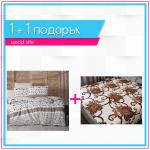 Спално бельо Ранфорс и шалте 1+1 - Тимона