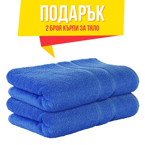 ПОДАРЪК за покупки над 340 лв. - 2 броя кърпи за тяло