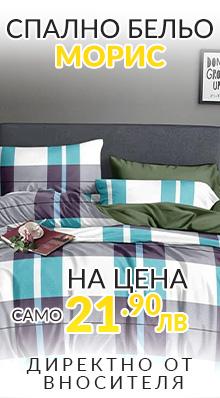 Спално бельо 3д