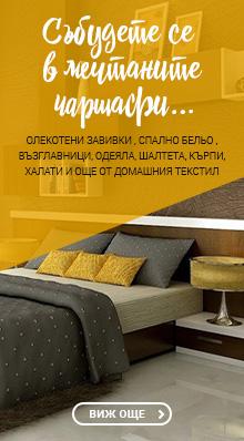 Спално бельо -70%