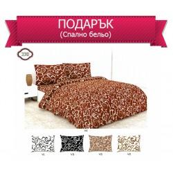 ПОДАРЪК - Спално бельо от 100% Памук ( За покупка над 250 лв.)