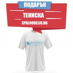 ПОДАРЪК за покупки над 140 лв. - Тениска Spalnobelio.bg